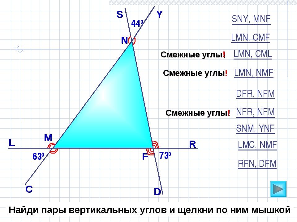 630 730 440 N 630 М F 730 440 L C D R Y S SNY, MNF DFR, NFM LMC, NMF SNM, YNF...