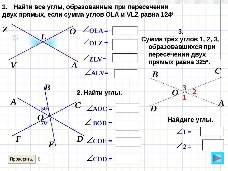 500 O OLZ = OLA = Найти все углы, образованные при пересечении двух прямых, е...
