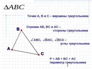 Точки А, В и С – вершины треугольника Отрезки АВ, ВС и АС – стороны треугольн