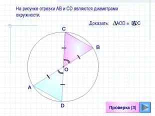 Проверка (3) На рисунке отрезки АB и СD являются диаметрами окружности. А В D