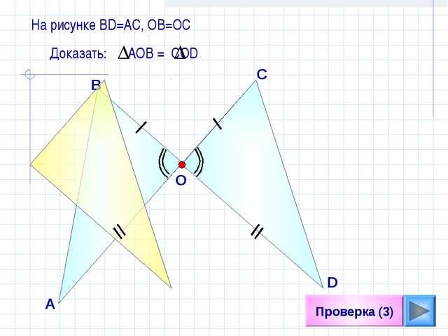 Проверка (3) На рисунке ВD=АС, ОВ=ОС А В D C O