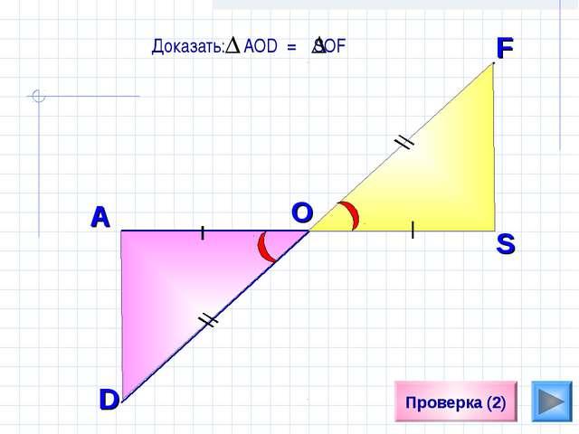 Проверка (2) A Доказать: AOD = SOF O F S D