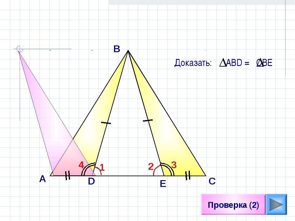 Проверка (2) А В С D E 1 2