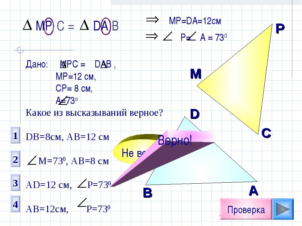1 2 3 4 Проверка Дано: МРС = DAB , МР=12 см, СР= 8 см, А=73о Какое из высказы...