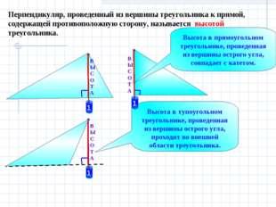 Перпендикуляр, проведенный из вершины треугольника к прямой, содержащей проти