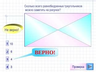 Проверка Сколько всего равнобедренных треугольников можно заметить на рисунке