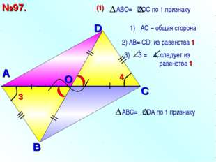 A O D С В №97. (1) АС – общая сторона 2) АВ= СD; из равенства 1