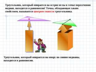 Треугольник, который опирается на опору по линии медианы, находится в равнов