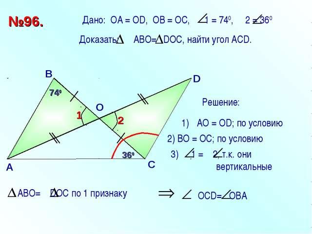 А D C №96. B 740 360 О АО = ОD; по условию 2) ВО = ОС; по условию Решение: 740