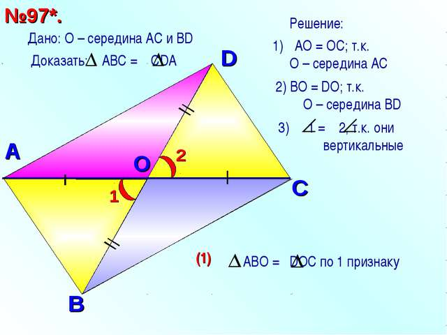 A O D С В №97*. Дано: О – середина АС и ВD АО = ОC; т.к. О – середина АС 2) В...