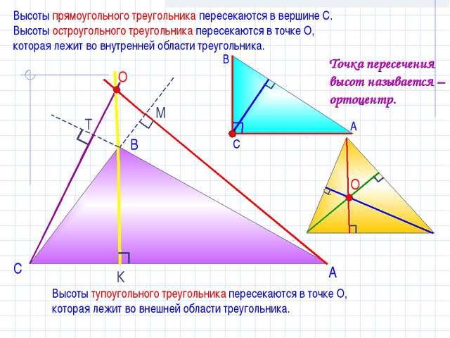 А В С К М Т Высоты тупоугольного треугольника пересекаются в точке О, которая...