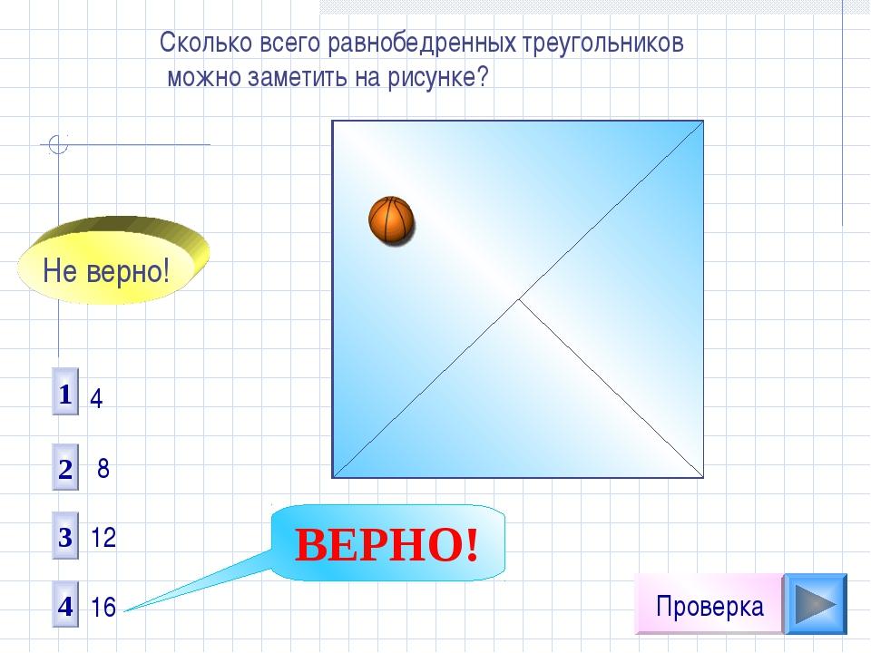 Проверка Сколько всего равнобедренных треугольников можно заметить на рисунке...