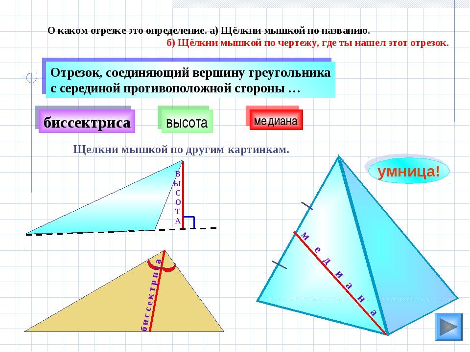высота биссектриса О каком отрезке это определение. а) Щёлкни мышкой по назва...