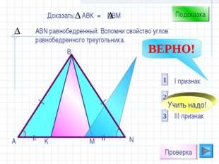 A M K B N Подсказка АВN равнобедренный. Вспомни свойство углов равнобедренног
