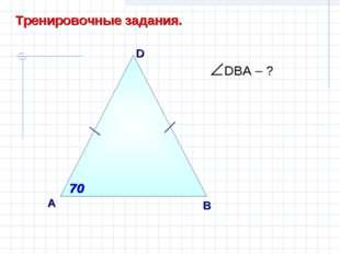 D А B Тренировочные задания. 70 70