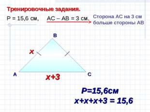 В А С Тренировочные задания. Р = 15,6 см, АС – АВ = 3 см. Сторона AС на 3 см