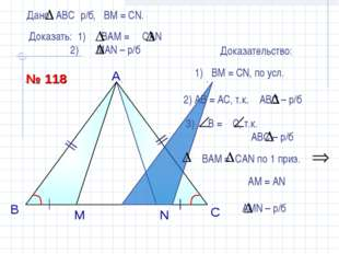 В С M А N № 118 Доказательство: ВМ = СN, по усл. АM = AN