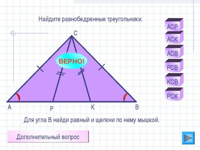 А К Р С В АСК PCB АСВ АСР KCB PCK Найдите равнобедренные треугольники. Дополн...
