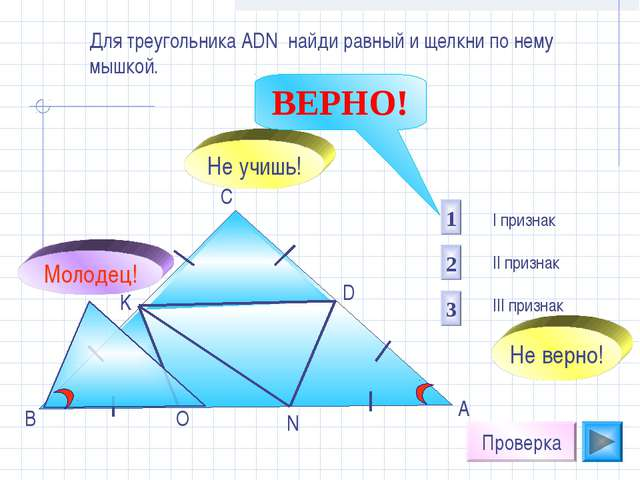 O N K D С В А Для треугольника АDN найди равный и щелкни по нему мышкой. I пр...