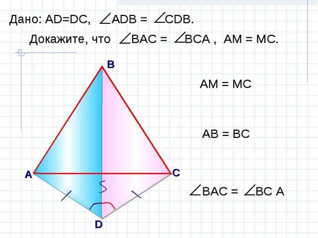D А B АМ = МС С М АВ = ВС