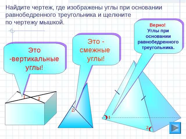 1 2 2 1 1 2 Найдите чертеж, где изображены углы при основании равнобедренного...