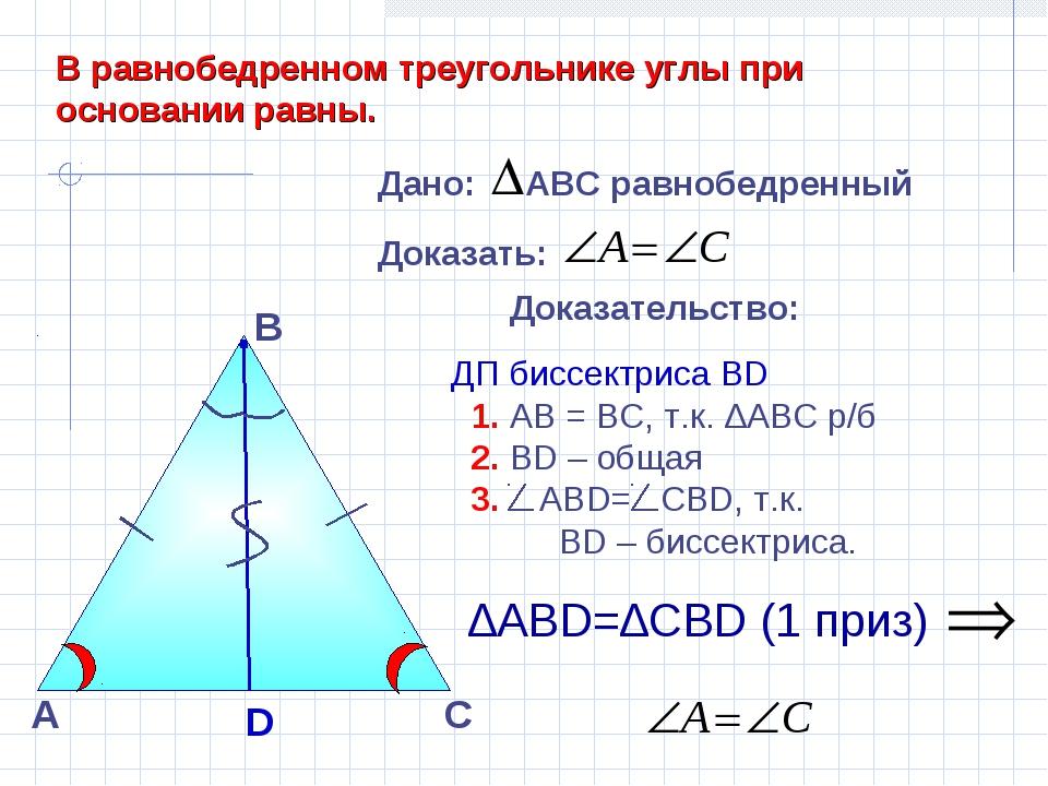 А В Доказательство: ДП биссектриса ВD 1. АВ = ВС, т.к. ∆АВС р/б 2. ВD – общая...