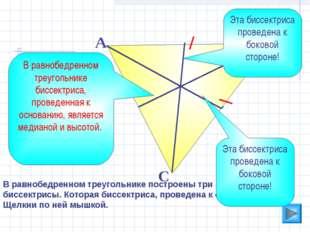 В равнобедренном треугольнике построены три биссектрисы. Которая биссектриса,