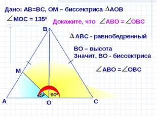 В А ВО – высота Значит, ВО - биссектриса С О М 450 450 900