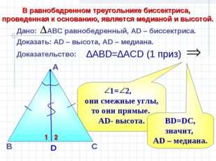 1= 2, они смежные углы, то они прямые. АD- высота. В А Доказательство: ∆АВD=∆