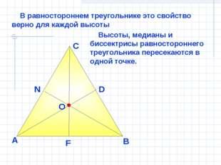 В равностороннем треугольнике это свойство верно для каждой высоты А В С Выс
