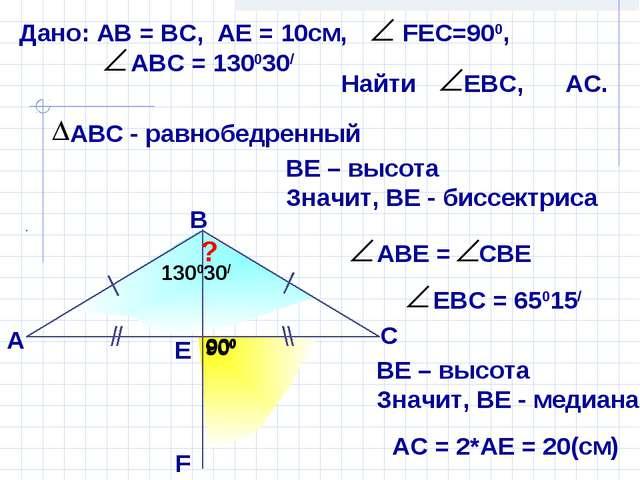 В А ? 130030/ ВЕ – высота Значит, ВЕ - биссектриса С Е Дано: АВ = ВС, AE = 10...