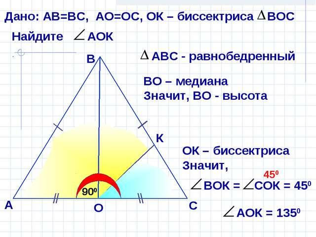 В А ВО – медиана Значит, ВО - высота С Дано: АВ=ВС, АО=ОС, ОК – биссектриса В...
