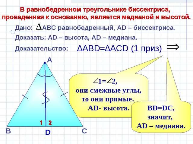 1= 2, они смежные углы, то они прямые. АD- высота. В А Доказательство: ∆АВD=∆...