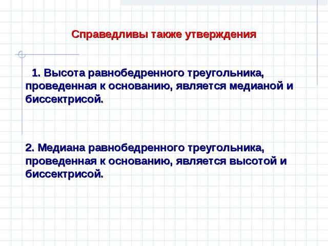 Справедливы также утверждения 1. Высота равнобедренного треугольника, провед...