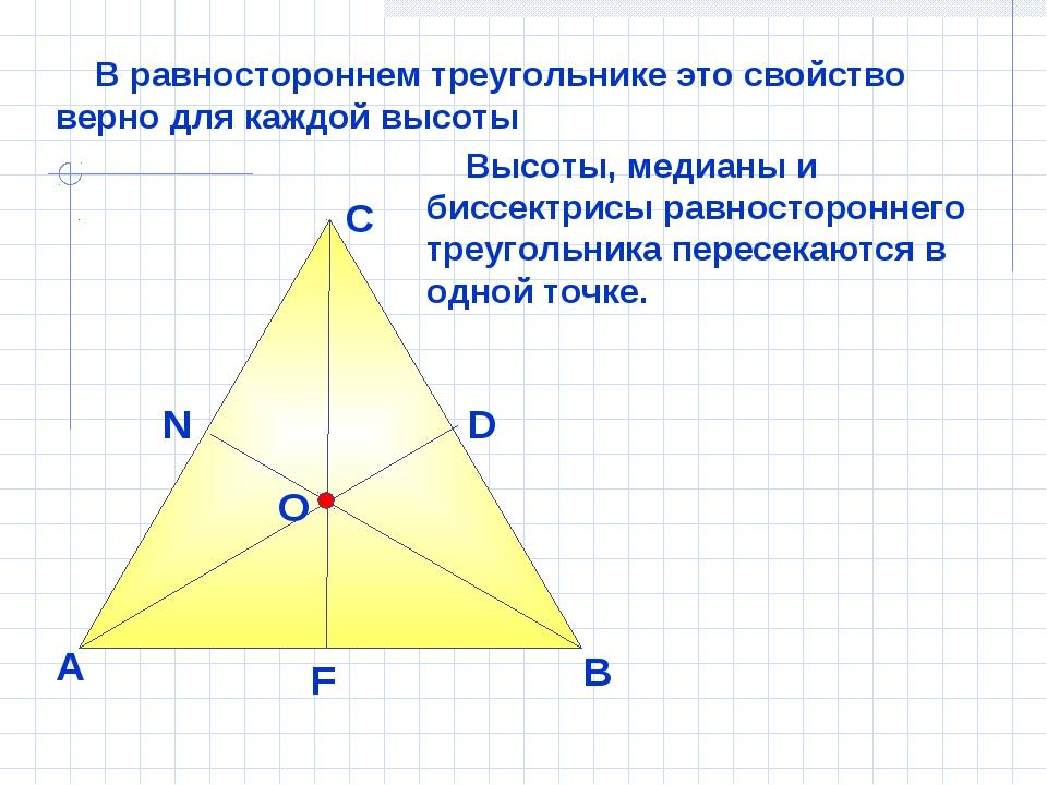 В равностороннем треугольнике это свойство верно для каждой высоты А В С Выс...