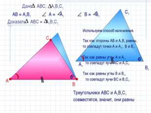 А В С А1 В1 С1 АВ = А1В1 Треугольники АВС и А1В1С1 совместятся, значит, они р