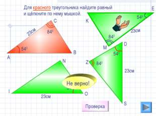23см 540 Для красного треугольника найдите равный и щёлкните по нему мышкой.