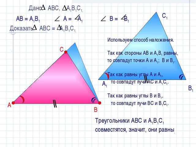 А В С А1 В1 С1 АВ = А1В1 Треугольники АВС и А1В1С1 совместятся, значит, они р...