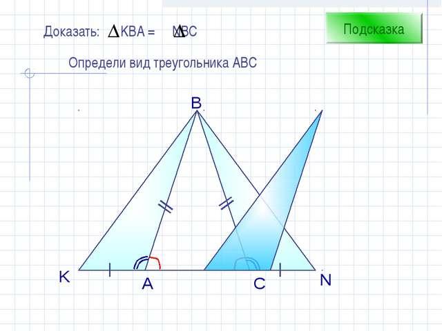 K N A B Подсказка Определи вид треугольника АВС C