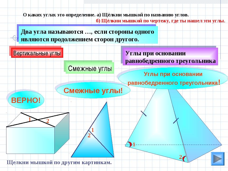Смежные углы Углы при основании равнобедренного треугольника Два угла называю...