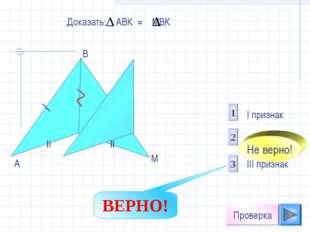 A M K B 1 2 3 I признак II признак III признак Доказать: АВК = МBК Не верно!