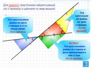 Для красного треугольника найдите равный (по II признаку) и щёлкните по нему