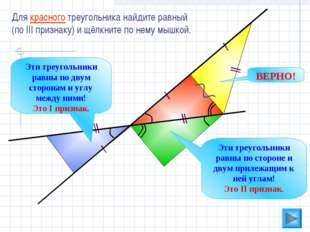 Для красного треугольника найдите равный (по III признаку) и щёлкните по нему