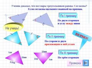 По двум сторонам и углу между ними По I признаку Ученик доказал, что все пары
