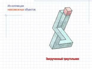 Закрученный треугольник Из коллекции невозможных объектов.