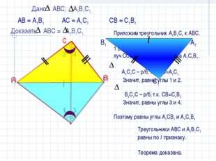 Приложим треугольник А1В1С1 к АВС. 1 случай: луч СС1 проходит внутри угла А1С