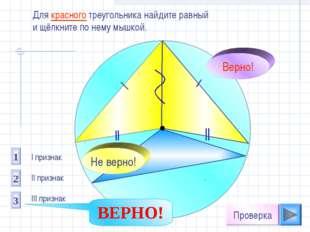 Для красного треугольника найдите равный и щёлкните по нему мышкой. Не верно!