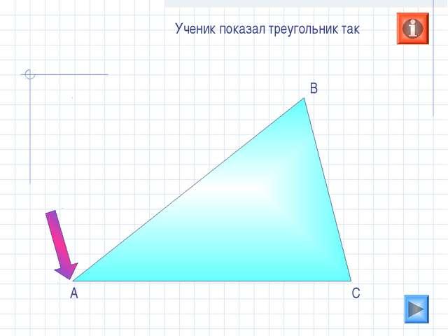 А В С Ученик показал треугольник так