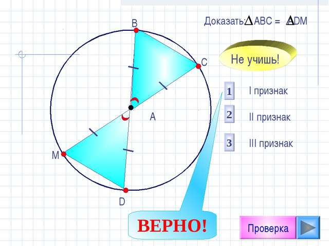 Проверка I признак II признак III признак 2 1 3 Доказать: АВС = АDМ D М А В С...