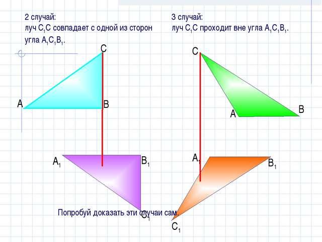 2 случай: луч С1С совпадает с одной из сторон угла А1С1В1. 3 случай: луч С1С...